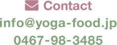 Contact info@yoga-food.jp 0467-98-3485
