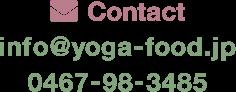 Contact info@yoga-food.jp 0467-98-3485